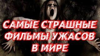 Топ самых страшных фильмов ужасов в мире