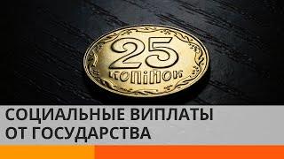 Украинцам будут выплачивать деньги просто так? — ICTV