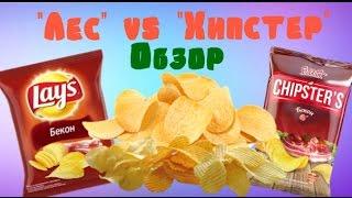 ОБЗОР: Lays vs Chipsters| Неожиданная находка в пачке!