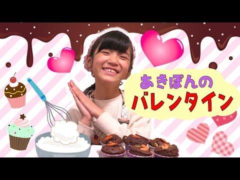 あきぽんのバレンタイン♡本命チョコ作り