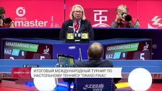Итоговый Международный турнир по настольному теннису Grand Final 17.12.2017