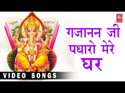 Gajananji Padharo Mere Ghar   Manish Tiwari   Top Hit Full Ganesh Devotional Song   Rathor Cassette