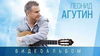 ЛЕОНИД АГУТИН – ЛУЧШИЕ ПЕСНИ - ВИДЕОАЛЬБОМ
