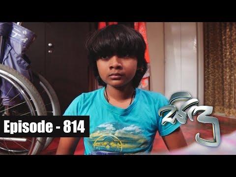Sidu | Episode 814 19th September 2019