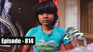 Sidu | Episode 814 19th September 2019 Thumbnail