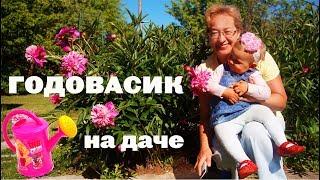 🏡Мила сажает цветы🌸 с бабушкой Леной на даче в огороде