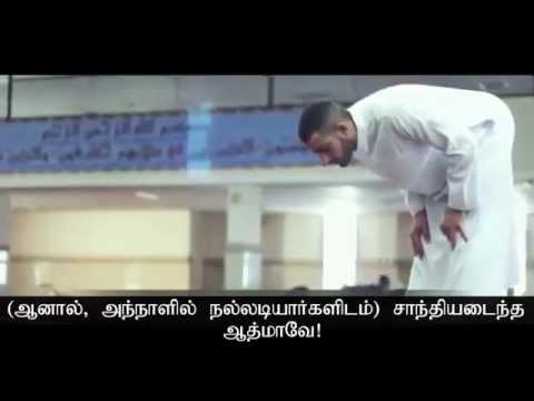 Al-Fajr Tamil Subtitle Crying recitation Way to Paradise Class