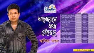 Monir Khan Bhalobeshe Jara Kedeche ভালবেসে যারা কেঁদেছে Full Audio Album