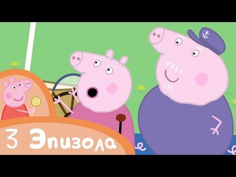 Свинка Пеппа - Бабушка Свинка и Дедушка Свин - Сборник (3 эпизода)