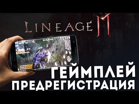 [Lineage 2M] Геймплей и предрегистрация на игру. Вот что показали на закрытой презентации.