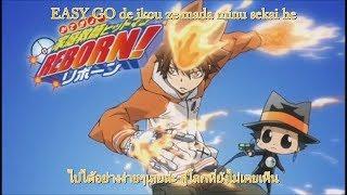 [Lyrics - thaisub] Katekyo Hitman Reborn op6 - Easy Go (Kazuki Kato)