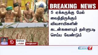Madras High Court orders Tamil Nadu government to waive off farmer loans   News7 Tamil