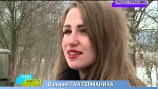 Линда и Валерия Гай Германика (съемки клипа)(, 2014-02-17T20:23:23.000Z)