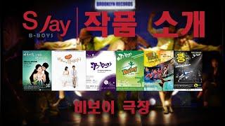 홍대 앞 비보이극장(SJBboys) 뮤지컬공연 소개 (…