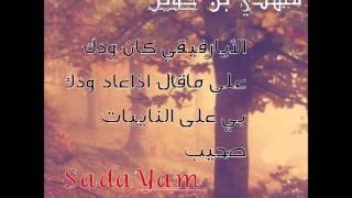 مـهـدي بـن حــويــل ^^ الـرفـقــهـ الـســمحـــى  - Sada Yam -