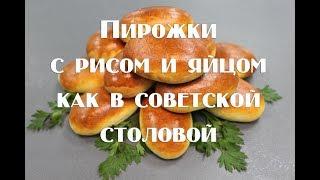 Пирожки с рисом и яйцом по ГОСТу треста столовых СССР