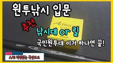 [루어가즘]원투낚시 입문 A/S 걱정없는 원투대! 갓성비 원투릴 추천!
