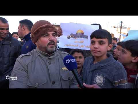 وقفة احتجاجية في مدينة جاسم بريف درعا تنديدا بالقرار الامريكي تجاه القدس  - 14:21-2017 / 12 / 8