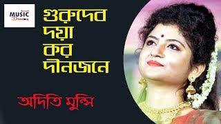Guru Devo Doya Karo ( গুরুদেব দয়া কর দীনজনে) | Aditi Munshi | Live