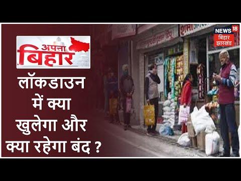 बिहार में 16- 31 जुलाई तक लॉकडाउन, जानें क्या खुलेगा और क्या रहेगा बंद | Apna Bihar