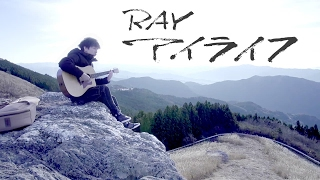 RAY - アイライフ (Official Music Video) [YouTube Ver.]