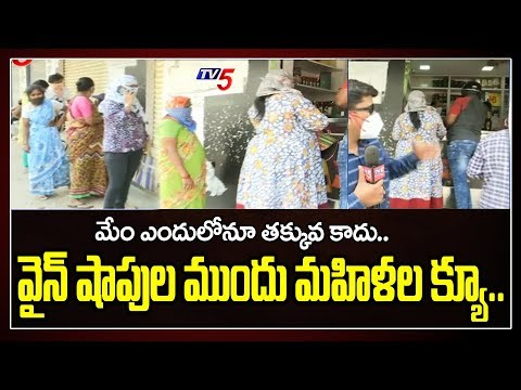 Women Queue in Front of Wine Shops | Hyderabad | Liquor Shop Open in Telangana | CM KCR | TV5 News
