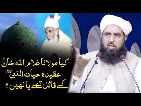 Kia Maulana Ghulam Ullah Khan Aqeeda Hayat un Nabi ﷺ kay Qail thy? Maulana ilyas ghumman Answer