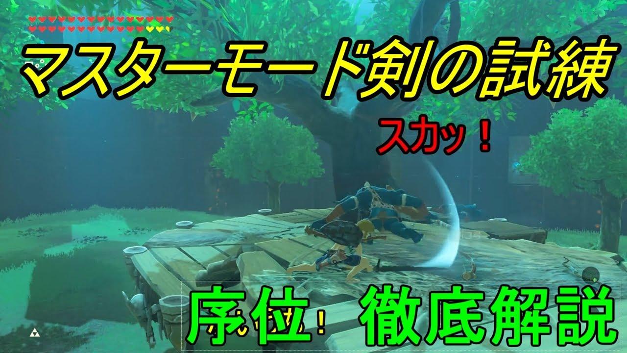 の 伝説 ブレス ゼルダ 剣 試練 の ワイルド オブザ