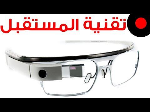 نظرة وتجربة على نظارة جوجل المستقبلية Google Glasses