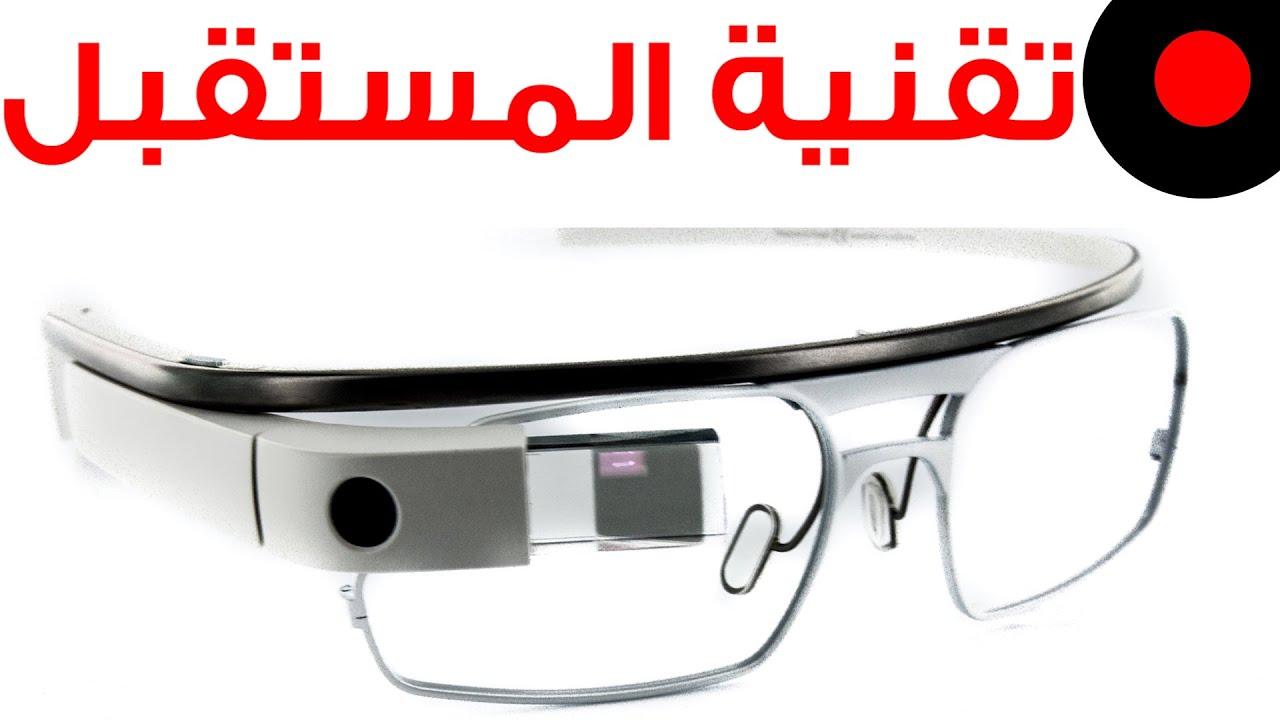 77d3e204c نظرة وتجربة على نظارة جوجل المستقبلية Google Glasses - YouTube