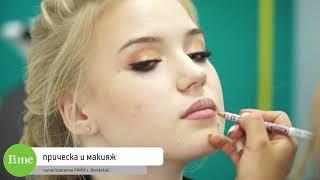 Прическа и макияж в салоне красоты ЛАЙМ