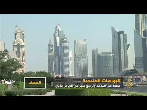 البورصات الخليجية.. صمود في الدوحة وتراجع بالرياض ودبي  - نشر قبل 3 ساعة