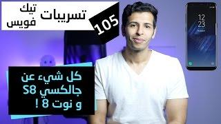 إليك كل ما تريد معرفته حول أسعار وتوفر هاتفَي هواوي P10/Plus في السعودية - تيك فويس