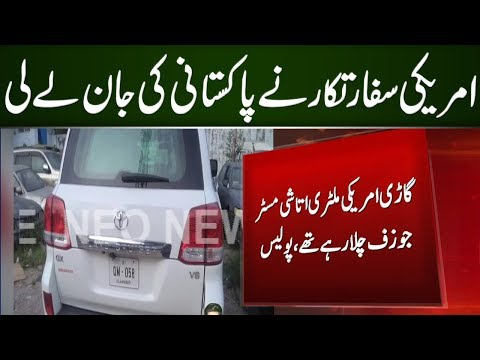 Islamabad: American Embassy car hit a young boy | Neo News HD