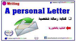 Download Writing a Personal Letter English With Simo كتابة رسالة شخصية الثانية باكالوريا Mp3 and Videos
