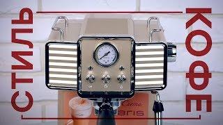 Впечатляет. Обзор кофеварки Polaris PCM 1538E Adore Crema