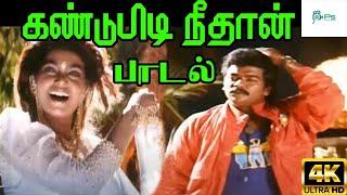 Kandupidi Neethaaney || கண்டுபிடி நீதா || S. P. B, S. Janaki || Love Duet H D Song
