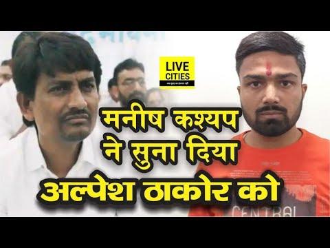 Bihari Manish Kashyap की हुंकार - Alpesh Thakor तुम Bihar आ जाओ,  वापस नहीं जाने देंगे Gujarat |