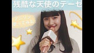 河﨑莉奈が「残酷な天使のテーゼ」を披露! mystaアプリでは、大手芸能...