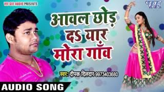 2017 Ka सबसे हिट गाना - Deepak Dildar - Aawal Chhod Da Yaar - Judai Jaan Leli - Bhojpuri Sad Songs