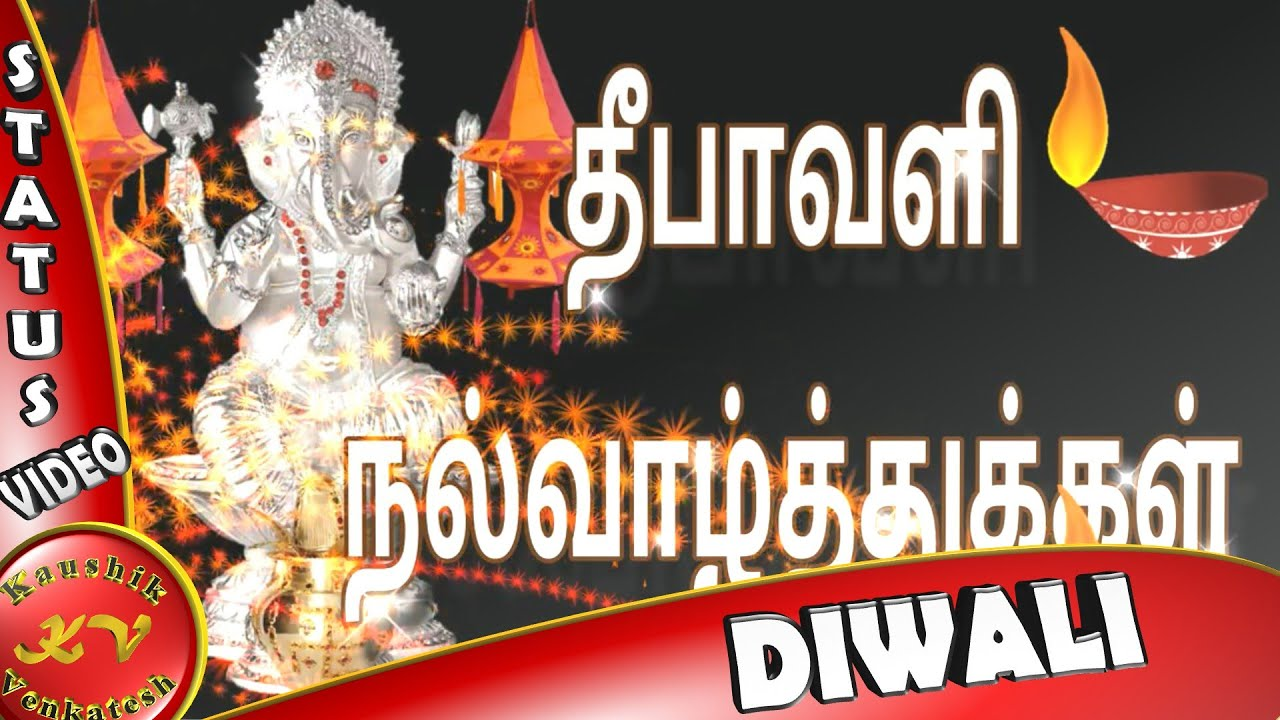 Diwali Wishes In Tamilhappy Deepavaligreetingsanimationmessages
