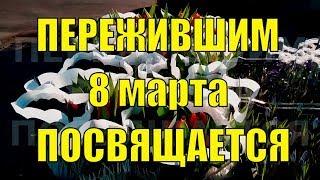 Скачать Пережившим 8 марта посвящается мужики с 9марта