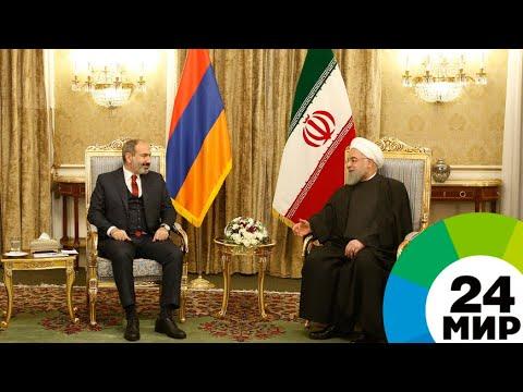 Пашинян в Иране: в повестке – энергетика и торговля - МИР 24