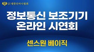 정보통신보조기기 온라인시연회 - 센스원베이직(엑스비전테…