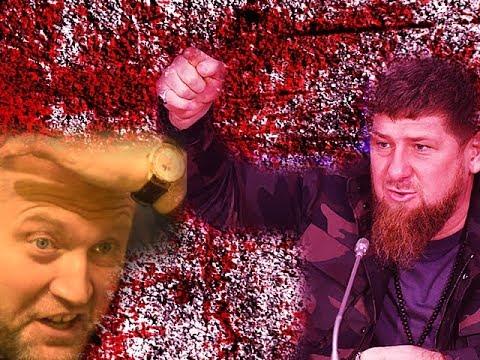 Кадыров пригрозил Березе:'Достанем