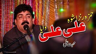 Hamza rana shawa ali ali way ..Mabati Ali 2021