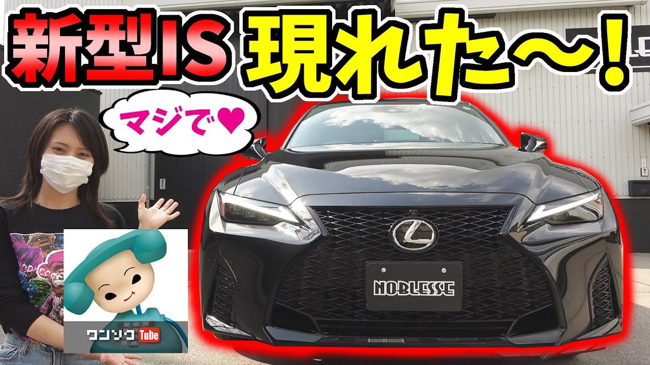 新型レクサス IS に乗って、ワンソクTubeさんが来た~!