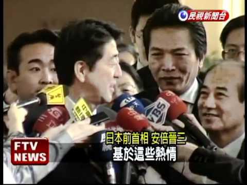 安倍晉三來台第二天 行程滿檔-民視新聞
