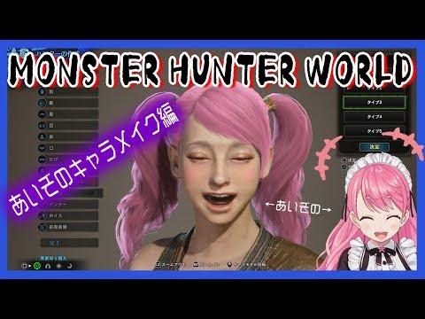 【MHW】Re:ゼロから始めるハンター生活【愛園愛美】