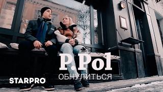 Смотреть клип P.Pol - Обнулиться